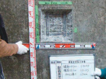 コンクリートはつり確認調査