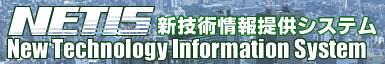 新技術情報提供システム NETIS[ネティス]
